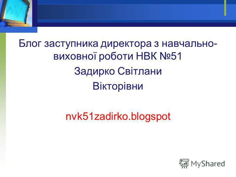 Блог заступника директора з навчально- виховної роботи НВК 51 Задирко Світлани Вікторівни nvk51zadirko.blogspot