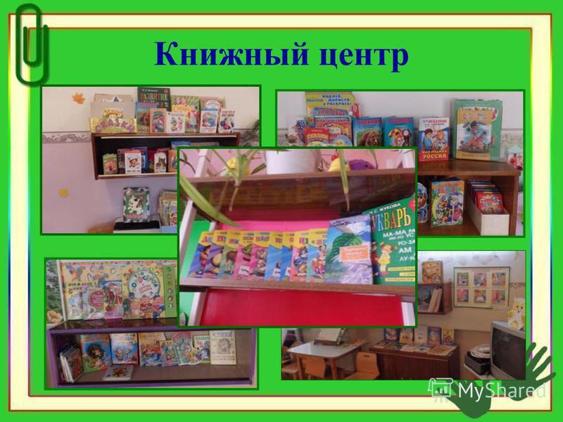 Книжный центр