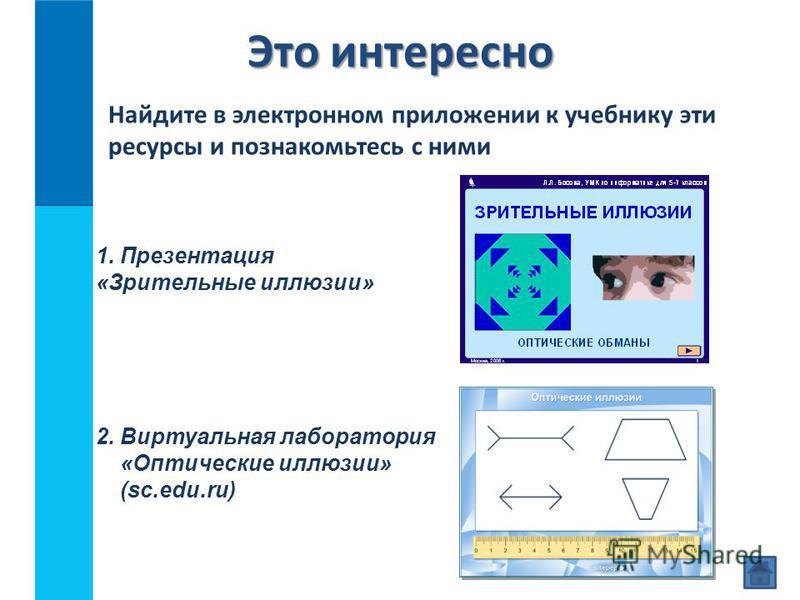 Это интересно 2. Виртуальная лаборатория «Оптические иллюзии» (sc.edu.ru) Найдите в электронном приложении к учебнику эти ресурсы и познакомьтесь с ними 1. Презентация «Зрительные иллюзии»