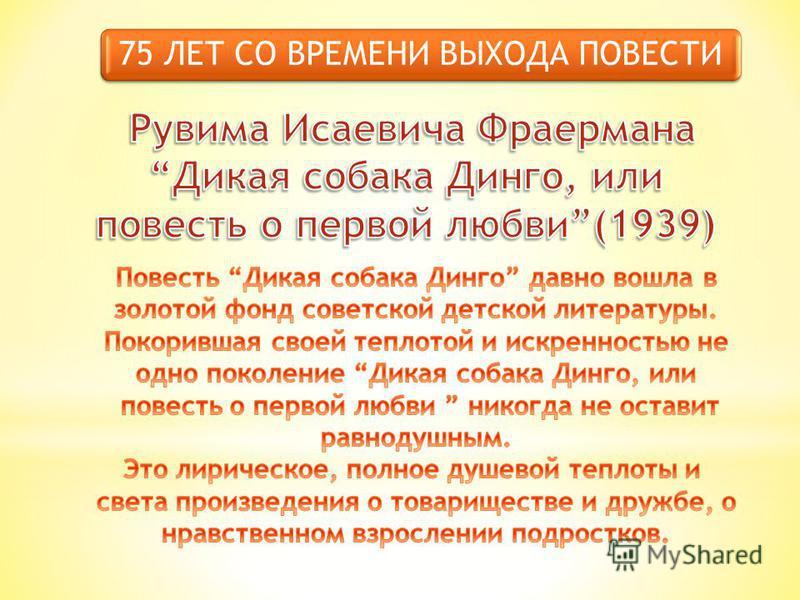 75 ЛЕТ СО ВРЕМЕНИ ВЫХОДА ПОВЕСТИ