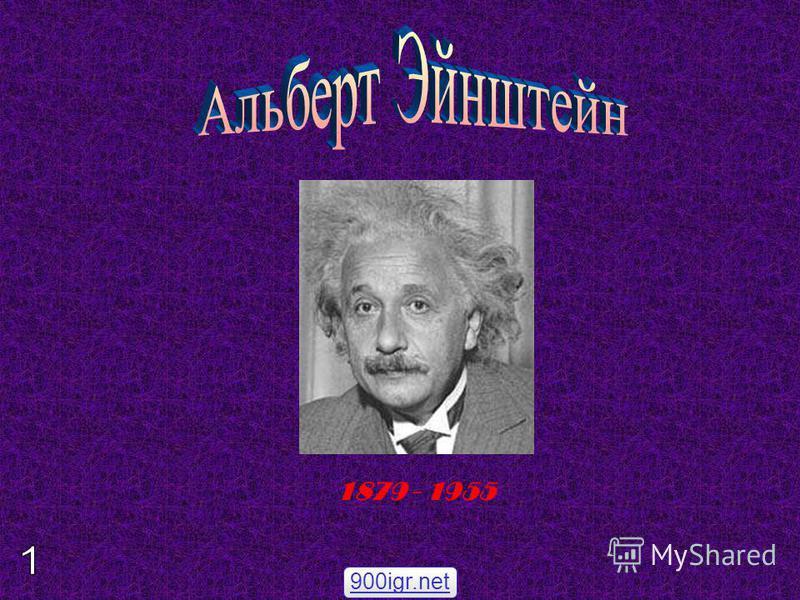 1879 - 1955 900igr.net