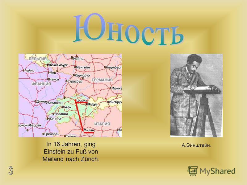 In 16 Jahren, ging Einstein zu Fuß von Mailand nach Zürich. А.Эйнштейн.