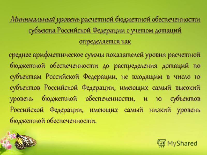 Минимальный уровень расчетной бюджетной обеспеченности субъекта Российской Федерации с учетом дотаций определяется как Минимальный уровень расчетной бюджетной обеспеченности субъекта Российской Федерации с учетом дотаций определяется как среднее ариф
