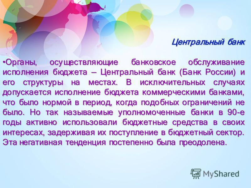 Центральный банк Органы, осуществляющие банковское обслуживание исполнения бюджета Центральный банк (Банк России) и его структуры на местах. В исключительных случаях допускается исполнение бюджета коммерческими банками, что было нормой в период, когд
