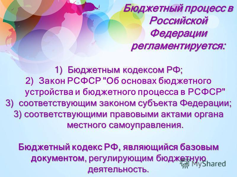 Бюджетный процесс в Российской Федерации регламентируется: 1)Бюджетным кодексом РФ; 2)Закон РСФСР