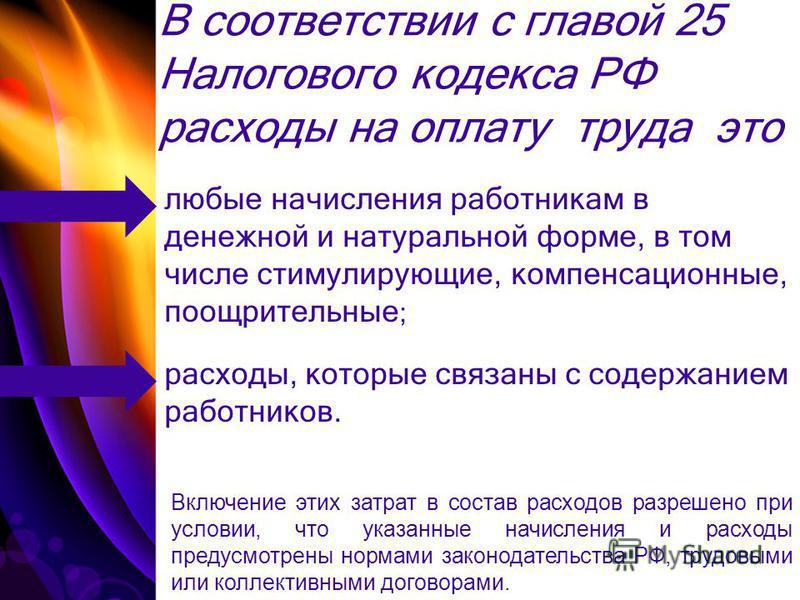 В соответствии с главой 25 Налогового кодекса РФ расходы на оплату труда это любые начисления работникам в денежной и натуральной форме, в том числе стимулирующие, компенсационные, поощрительные ; расходы, которые связаны с содержанием работников. Вк