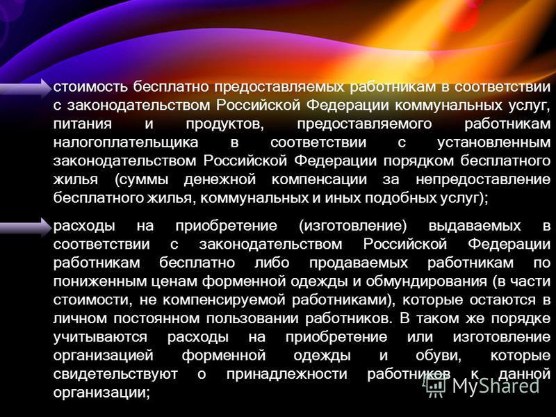 стоимость бесплатно предоставляемых работникам в соответствии с законодательством Российской Федерации коммунальных услуг, питания и продуктов, предоставляемого работникам налогоплательщика в соответствии с установленным законодательством Российской