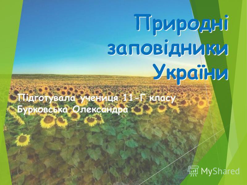 Природні заповідники України Підготувала учениця 11-Г класу Бурковська Олександра