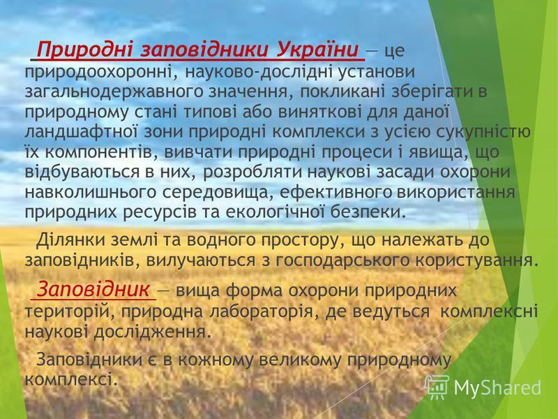 Природні заповідники України це природоохоронні, науково-дослідні установи загальнодержавного значення, покликані зберігати в природному стані типові або виняткові для даної ландшафтної зони природні комплекси з усією сукупністю їх компонентів, вивча