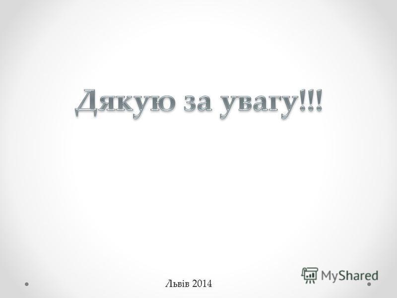 Львів 2014