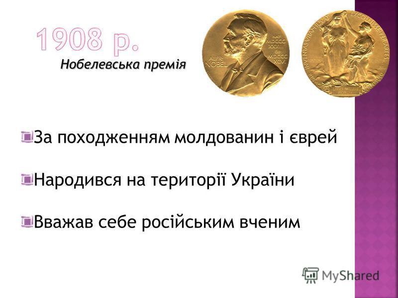 За походженням молдованин і єврей Народився на території України Вважав себе російським вченим Нобелевська премія