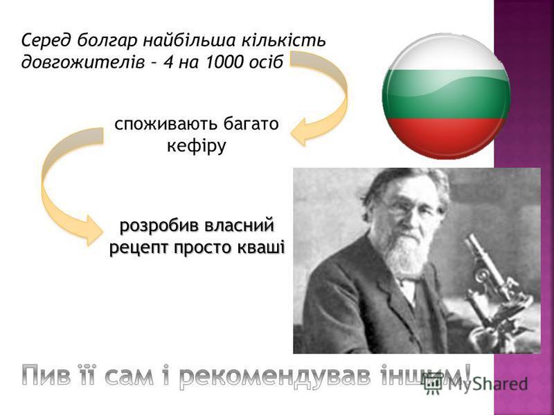Серед болгар найбільша кількість довгожителів – 4 на 1000 осіб споживають багато кефіру розробив власний рецепт просто кваші