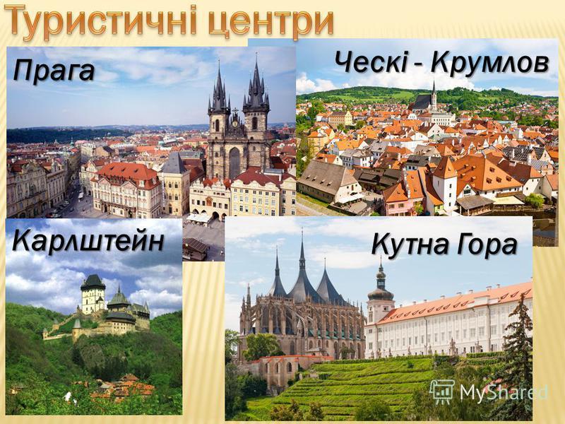 Прага Кутна Гора Ческі - Крумлов Карлштейн