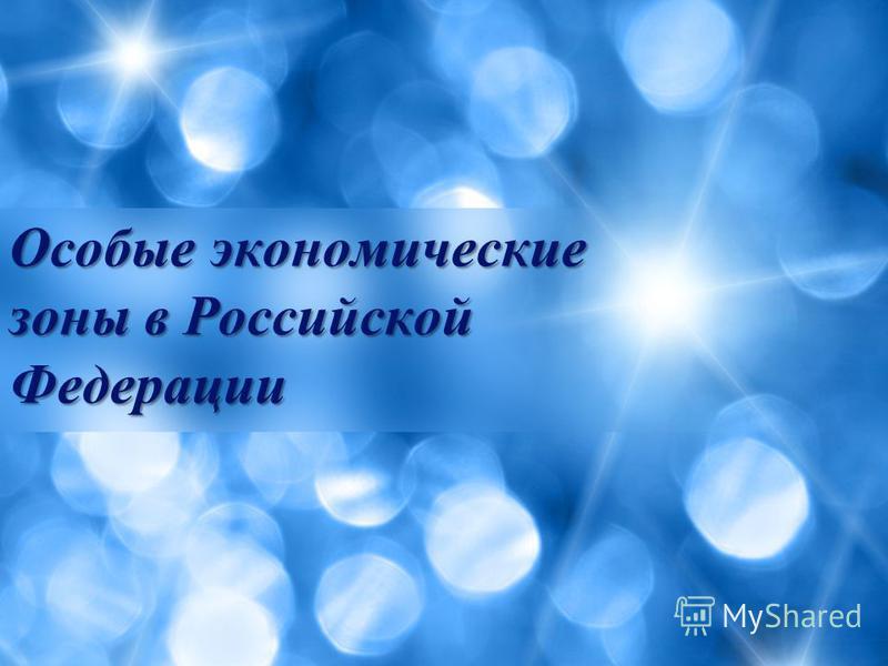 Особые экономические зоны в Российской Федерации