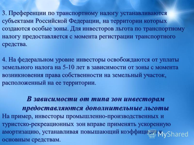 3. Преференции по транспортному налогу устанавливаются субъектами Российской Федерации, на территории которых создаются особые зоны. Для инвесторов льгота по транспортному налогу предоставляется с момента регистрации транспортного средства. 4. На фед