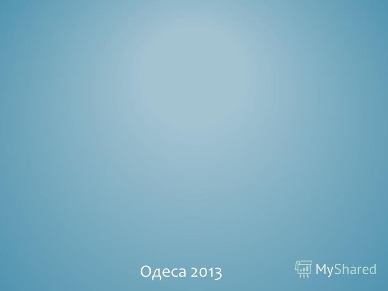 Одеса 2013