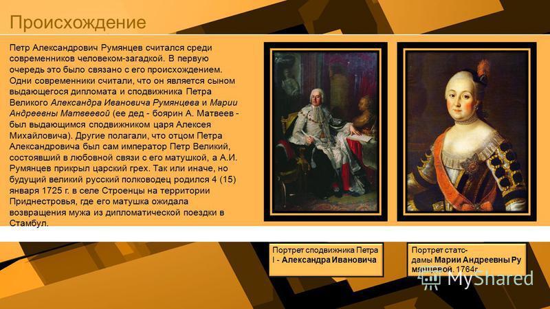 Происхождение Петр Александрович Румянцев считался среди современников человеком-загадкой. В первую очередь это было связано с его происхождением. Одни современники считали, что он является сыном выдающегося дипломата и сподвижника Петра Великого Але