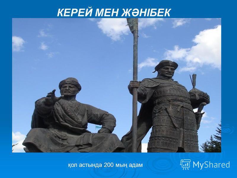 КЕРЕЙ МЕН ЖӘНІБЕК қол астында 200 мың адам