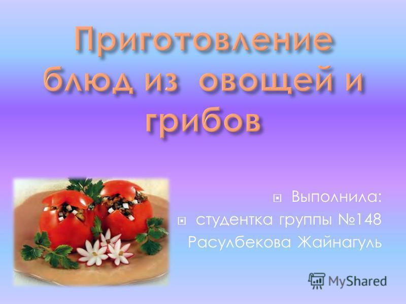 Выполнила: студентка группы 148 Расулбекова Жайнагуль