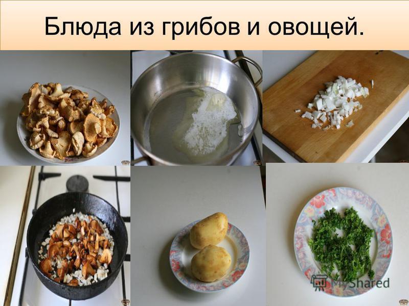 Блюда из грибов и овощей.