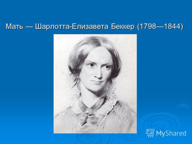 Мать Шарлотта-Елизавета Беккер (17981844)