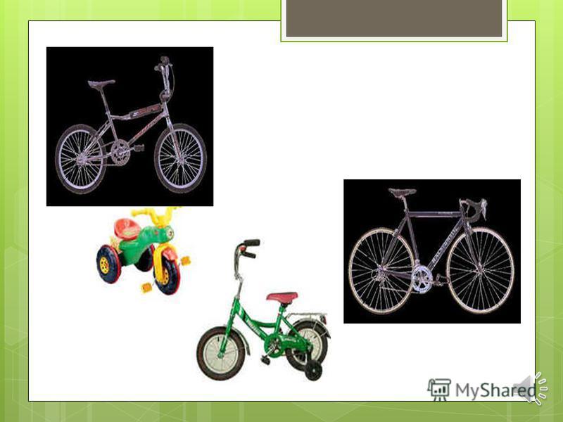 Виды велосипедов: По возрасту По числу колес По значению детские дорожные подростковые спортивные взрослые мужские женские