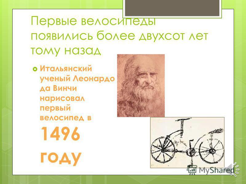 Это мой велосипед!