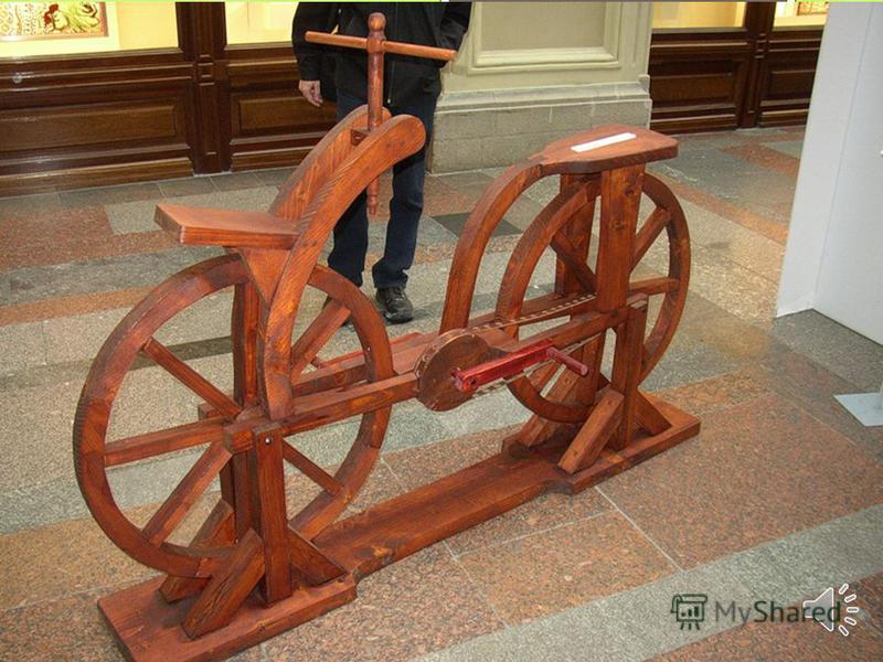 Первые велосипеды появились более двухсот лет тому назад Итальянский ученый Леонардо да Винчи нарисовал первый велосипед в 1496 году
