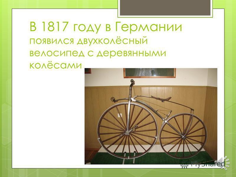 Деревянный велосипед - бегунок
