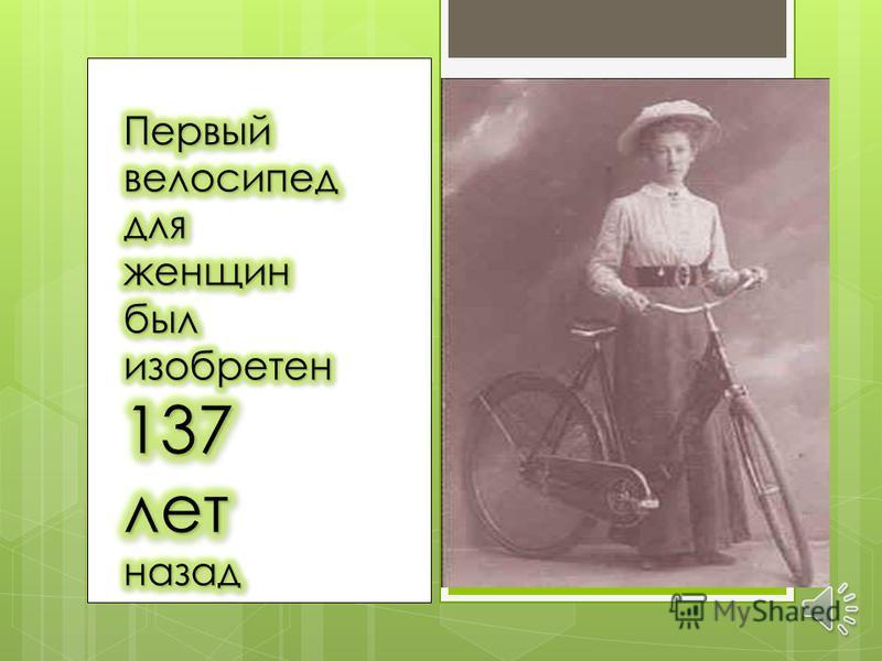 Велосипед - паук