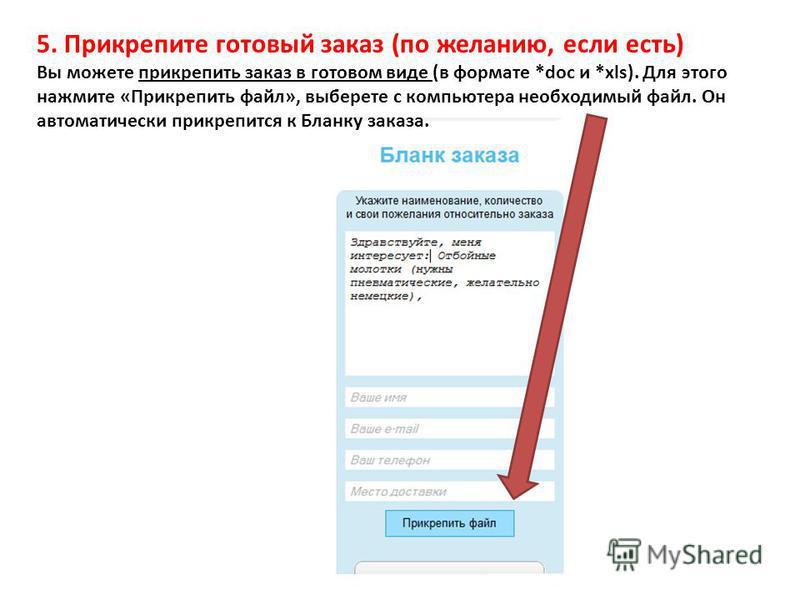 5. Прикрепите готовый заказ (по желанию, если есть) Вы можете прикрепить заказ в готовом виде (в формате *doc и *xls). Для этого нажмите «Прикрепить файл», выберете с компьютера необходимый файл. Он автоматически прикрепится к Бланку заказа.