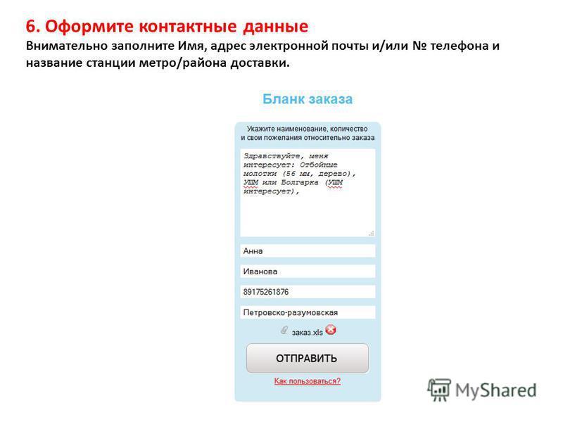 6. Оформите контактные данные Внимательно заполните Имя, адрес электронной почты и/или телефона и название станции метро/района доставки.