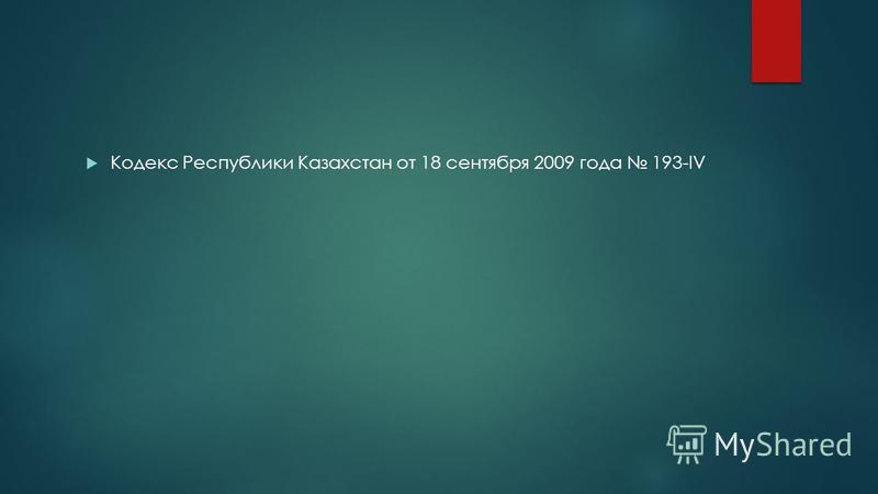 Кодекс Республики Казахстан от 18 сентября 2009 года 193-IV