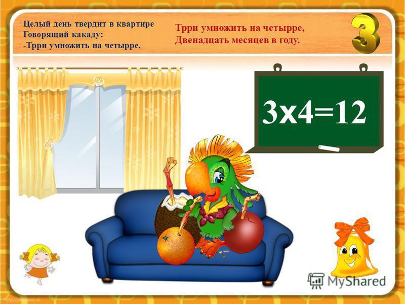 3 х 3=9 Кофе пили три букашки И разбили по три чашки. Что разбито, то не склеить… Трижды три – выходит девять.