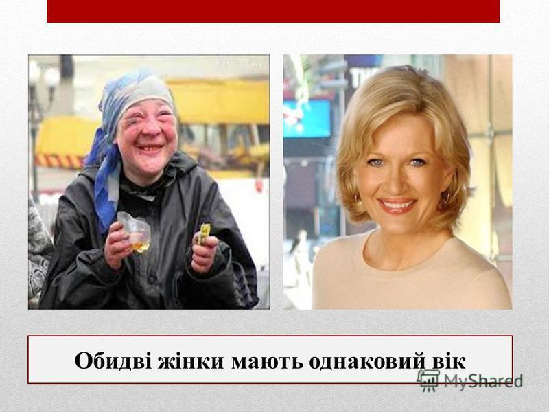 Обидві жінки мають однаковий вік
