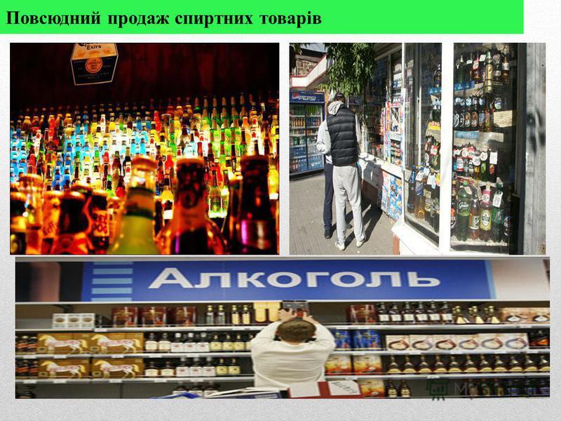 Повсюдний продаж спиртних товарів