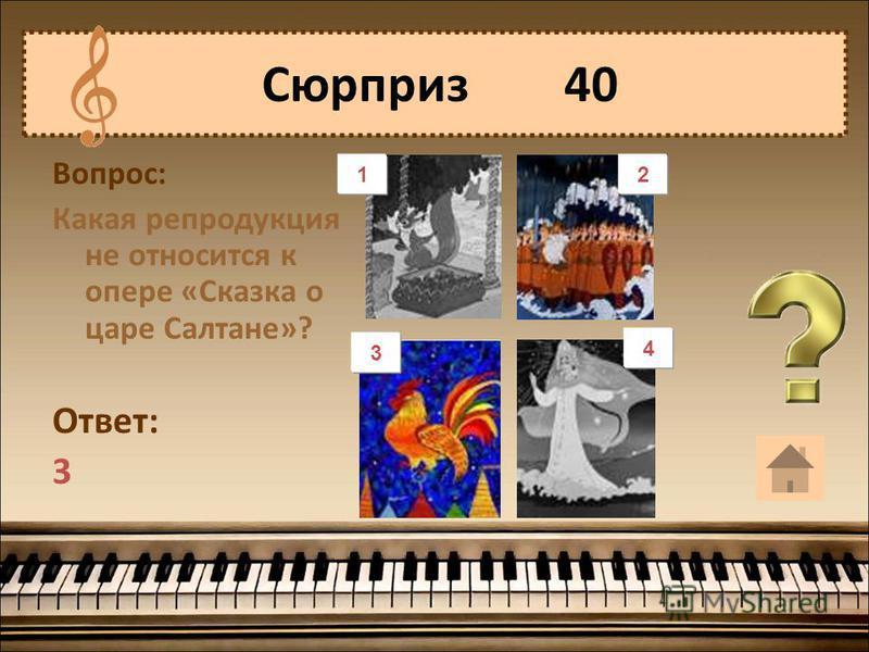 Вопрос: Какая репродукция не относится к опере «Сказка о царе Салтане»? Ответ: 3 Сюрприз 40 12 3 4