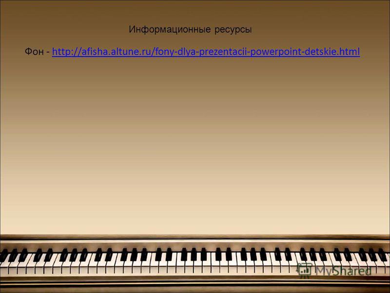 Фон - http://afisha.altune.ru/fony-dlya-prezentacii-powerpoint-detskie.htmlhttp://afisha.altune.ru/fony-dlya-prezentacii-powerpoint-detskie.html Информационные ресурсы