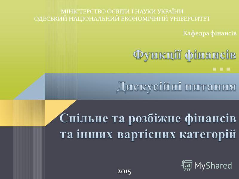 МІНІСТЕРСТВО ОСВІТИ І НАУКИ УКРАЇНИ ОДЕСЬКИЙ НАЦІОНАЛЬНИЙ ЕКОНОМІЧНИЙ УНІВЕРСИТЕТ Кафедра фінансів 2015