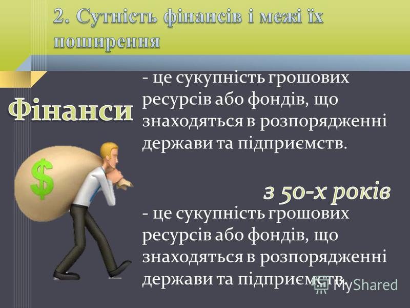 - це сукупність грошових ресурсів або фондів, що знаходяться в розпорядженні держави та підприємств.