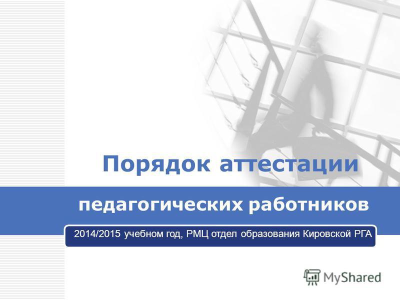 Порядок аттестации педагогических работников 2014/2015 учебном год, РМЦ отдел образования Кировской РГА