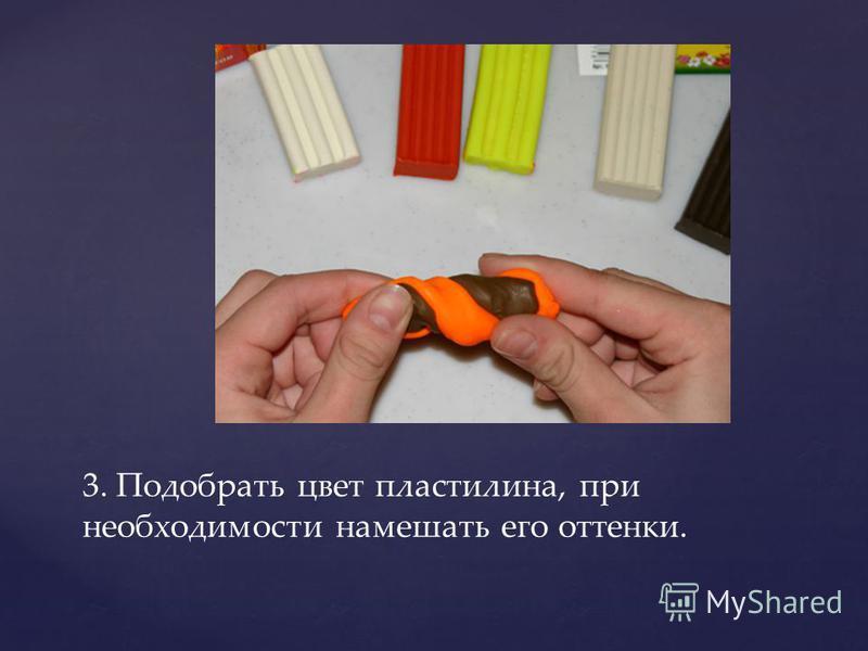 3. Подобрать цвет пластилина, при необходимости намешать его оттенки.
