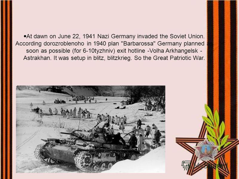 At dawn on June 22, 1941 Nazi Germany invaded the Soviet Union. According dorozroblenoho in 1940 plan