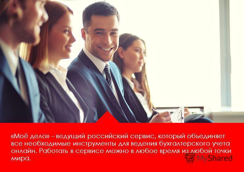 «Моё дело» – ведущий российский сервис, который объединяет все необходимые инструменты для ведения бухгалтерского учета онлайн. Работать в сервисе можно в любое время из любой точки мира.