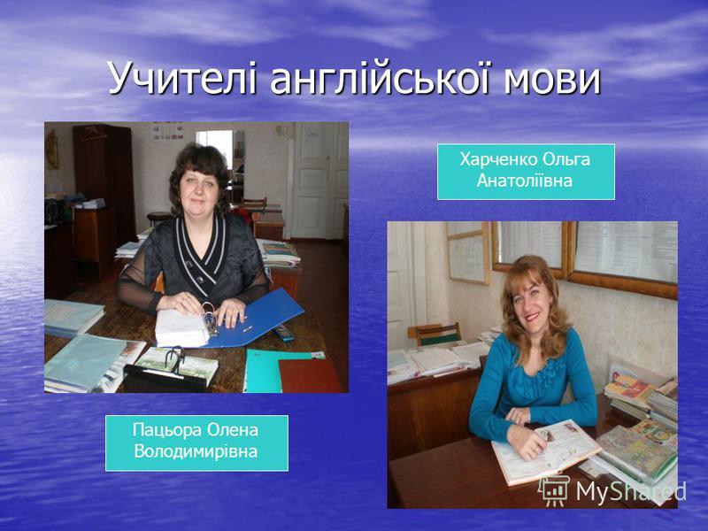 Учителі англійської мови Пацьора Олена Володимирівна Харченко Ольга Анатоліївна