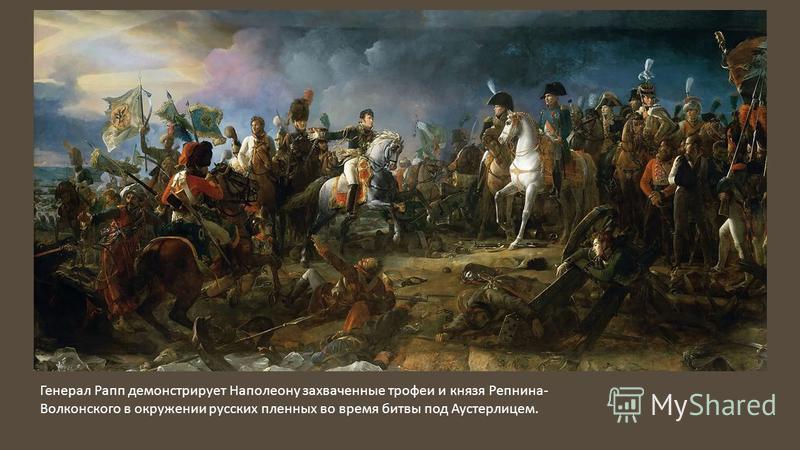 Генерал Рапп демонстрирует Наполеону захваченные трофеи и князя Репнина - Волконского в окружении русских пленных во время битвы под Аустерлицем.