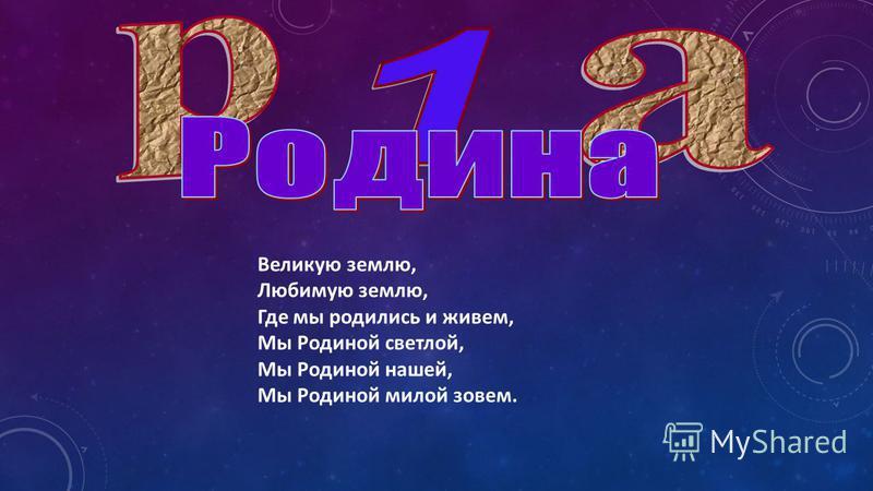 КЛАССНЫЙ ЧАС НА ТЕМУ: «КРЫМ – ЖЕМЧУЖИНА РОССИИ»