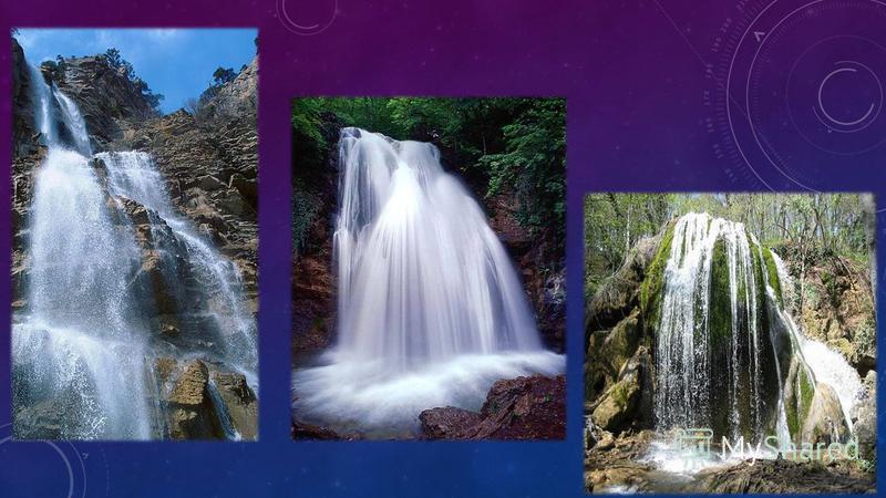 Водопады: Учан-Су высота–98 м Джур-Джур – 15 м Серебряные струи 4 м