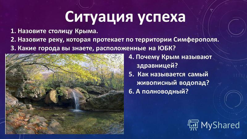 Море Водопады Вдохновение Живописные места Горы Сады Народы Крыма Щедрость Красота Здравницы