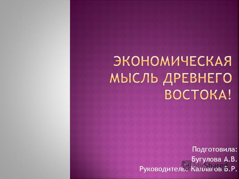 Подготовила: Бугулова А.В. Руководитель: Каллагов Б.Р.